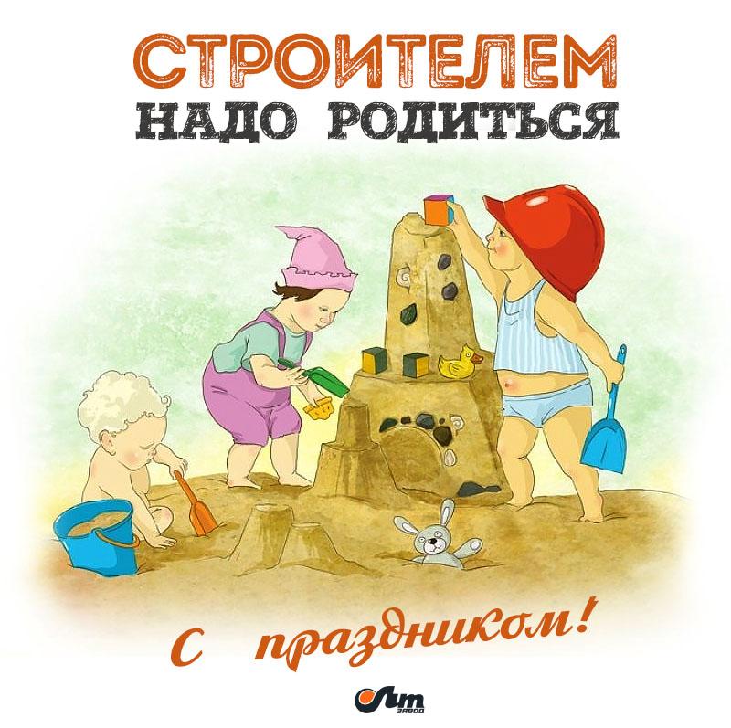 Поздравительная открытка строителю с днем рождения