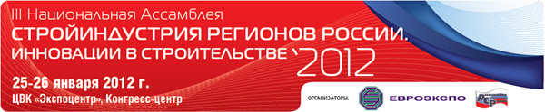 III Национальная Ассамблея «Стройиндустрия регионов России. Инновации в строительстве — 2012»